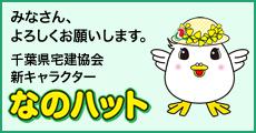 千葉県宅建協会 新キャラクターなのハット