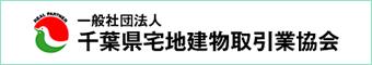 (一社)千葉県宅地建物取引業協会